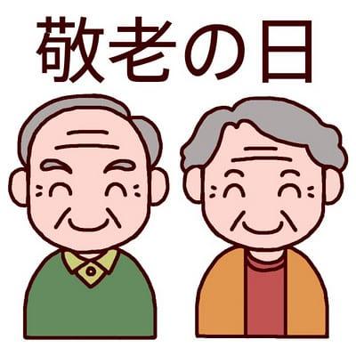 Keiro no hi - Journée du respect envers les personnes âgées