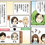 Japon manga système de retraite