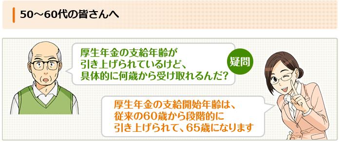 Japon manga système de retraite 2