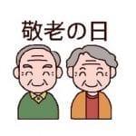 La journée du respect des personnes âgées a lieu aujourd'hui au Japon, 19 septembre 2016
