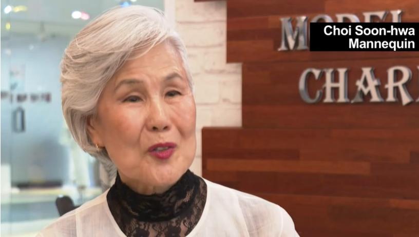 Choi Soon-hwa - Mannequin - seniors